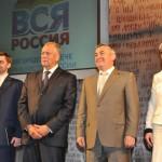 Фестиваль журналистов «Вся Россия»